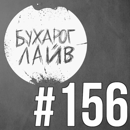 Бухарог Лайв #156: Миша Кострецов