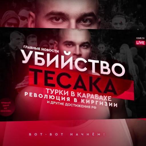 Егор Погром — все важнейшие новости последних дней, от Тесака до Карабаха