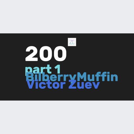 Завтракаст №200 часть 1 (feat. BilberryMuffin & Виктор Зуев)