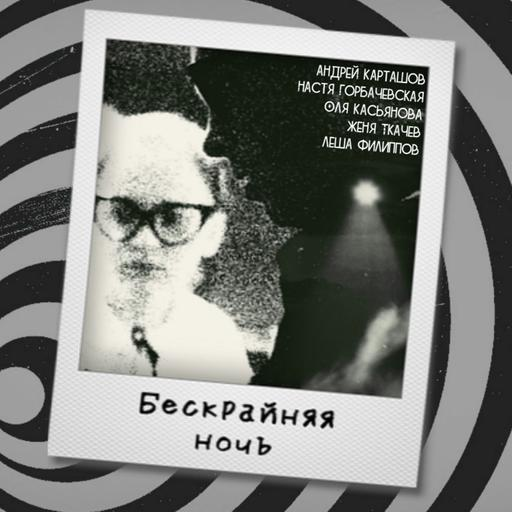 S04E12: «Бескрайняя ночь» (radio edition)