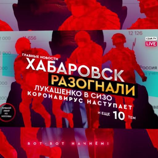 Егор Погром — все важнейшие новости последних дней, от Ковида до Карабаха