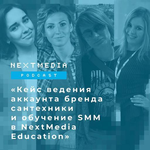 Кейс ведения аккаунта бренда сантехники и обучение SMM в NextMedia Education