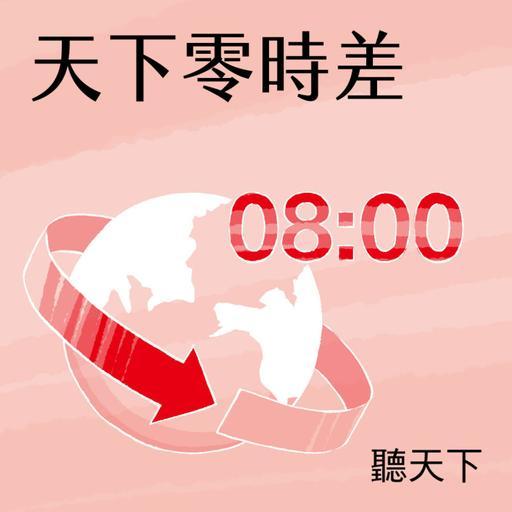 【天下零時差10.22.20】吹哨卻被公司霸凌 你會是下一個「康軒員工」嗎?