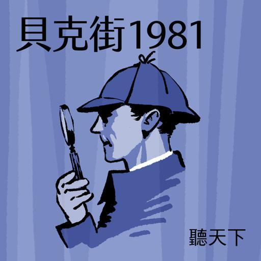 【貝克街1981 Ep.3】跨國揭發政要、毒販、恐怖分子不法金流的ICIJ 何方神聖?