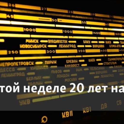 Радио Свобода на этой неделе 20 лет назад. Судьба украинского романса - 22 октября, 2020