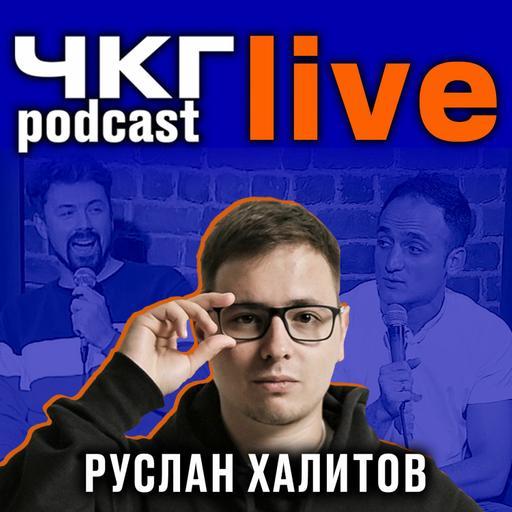 Руслан Халитов - ЧКГ ПОДКАСТ LIVE