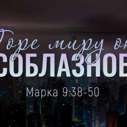 """""""Горе миру от соблазнов"""" Марк 9:38-50 (Андрей Зубарев)"""