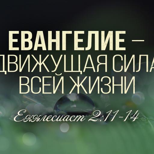 """""""Евангелие — движущая сила всей жизни"""" Екклесиаст 2:11-14 (Виталий Рожко)"""