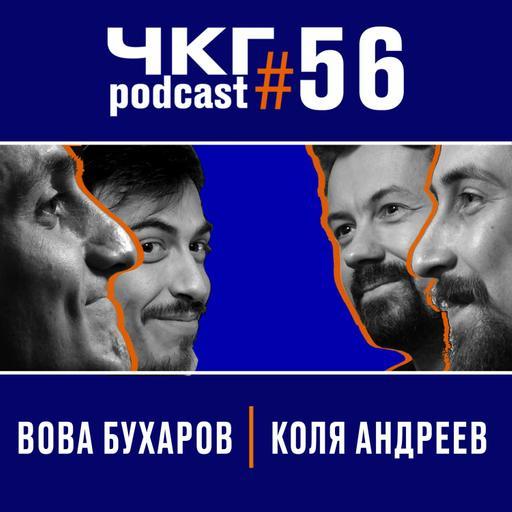 Коля Андреев и Вова Бухаров [ЧКГ ПОДКАСТ #56]