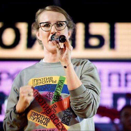 Портрет Ксении Собчак, звезды политического театра