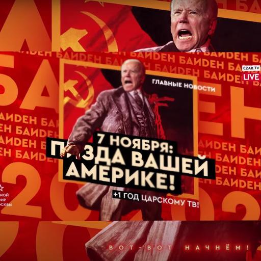 Егор Погром — П_зда вашей Америке, Байден победил!