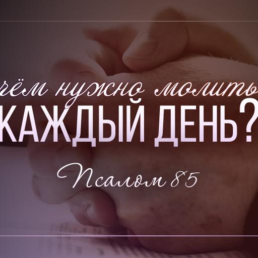 """""""О чём нужно молиться каждый день?"""" Псалтирь 85 (Виталий Рожко)"""