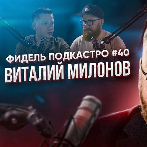 ВИТАЛИЙ МИЛОНОВ - ЧТО БЫЛО ДАЛЬШЕ, ОЛЬГА БУЗОВА, ЛГБТ, ГОМОСЕКСУАЛИЗМ - ФидельПОДКАСТро #40 (4K)