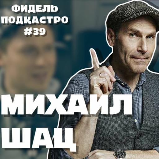 Михаил Шац - Стендап, СТС, Жизнь В 90 Е, Netflix - ФидельПодкастро #39 (4K)