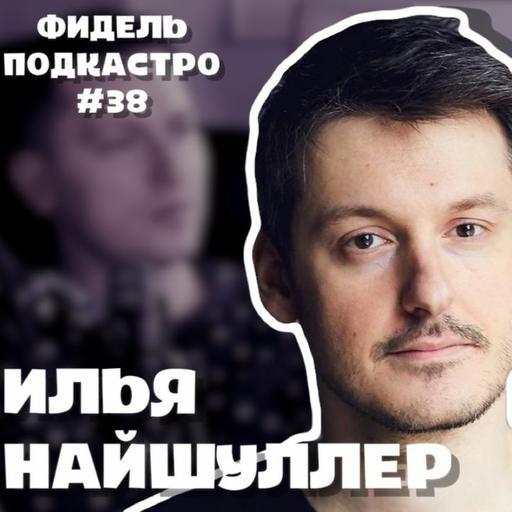 Илья Найшуллер - Hardcore, Тим Рот, Bad Motherf##ker, Uber, Biting Elbows - ФидельПодкастро #38 4K