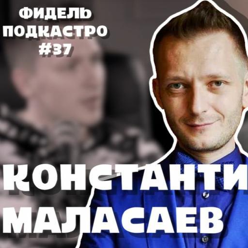 Константин Маласаев - USB Здесь, Никита Стас Гена, Феминизм, Эсперанто - ФидельПодкастро #37 (4К)
