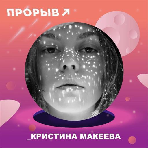 Кристина Макеева - принципиальный блогер