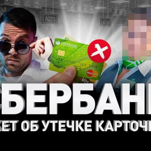 💳 СБЕРБАНК ЛЖЕТ ОБ УТЕЧКЕ 60 МЛН КАРТОЧЕК: ВСЯ ПРАВДА. Хакеры проводят расследование | Люди PRO #67