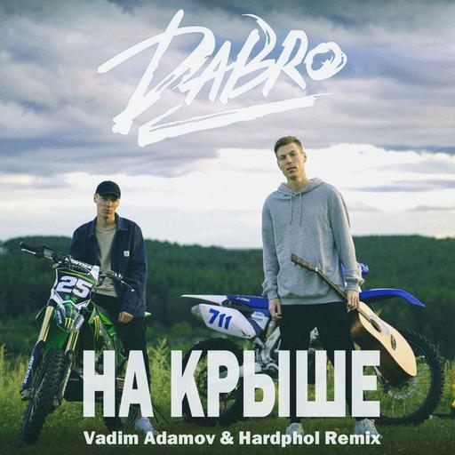 Dabro - На Крыше (Vadim Adamov & Hardphol Remix) (Radio Edit)