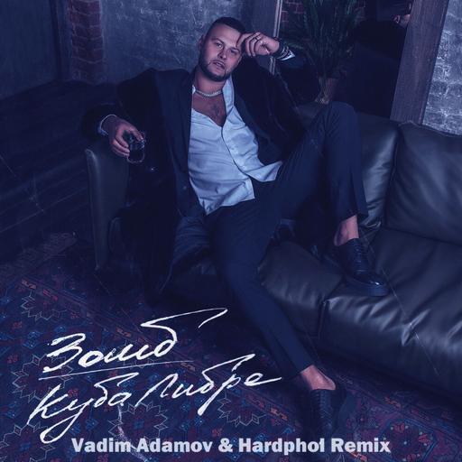ЗОМБ - Куба Либре (Vadim Adamov & Hardphol Remix) (Radio Edit)