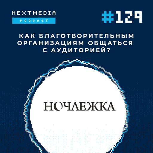 #129 Как продвигать благотворительные фонды в соцсетях? Кейс «Ночлежки»