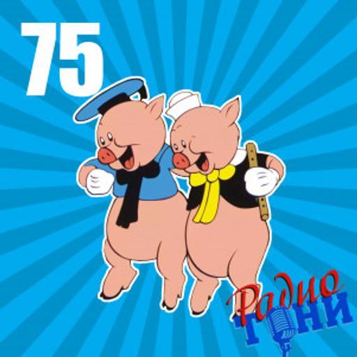 75. 100 килограмм свиньи, LEGO-стадионы, Гуннерзавр возвращается