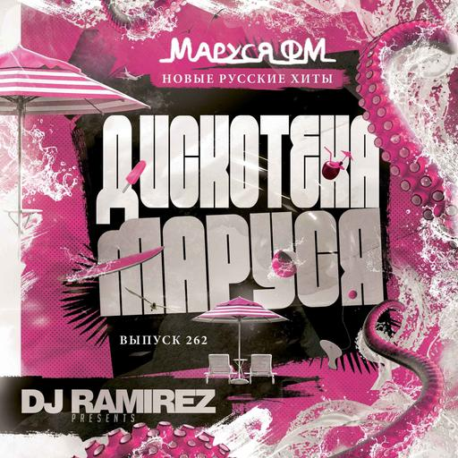 DJ Ramirez - Дискотека Маруся (Выпуск 262) #262