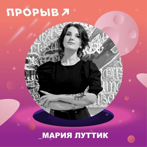 Мария Луттик: Вечные ценности