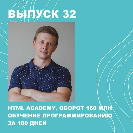 32. HTML ACADEMY. Оборот 160 млн, обучение программированию за 180 дней