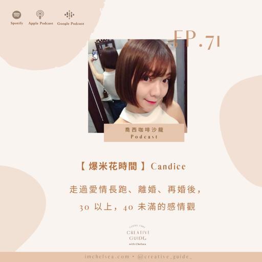 Ep.71【爆米花時間】走過愛情長跑、離婚、再婚, 30 以上、40 未滿的感情觀 - Candice