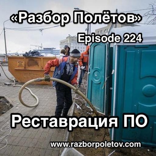 Episode 224 — Interview - О реставрации ПО