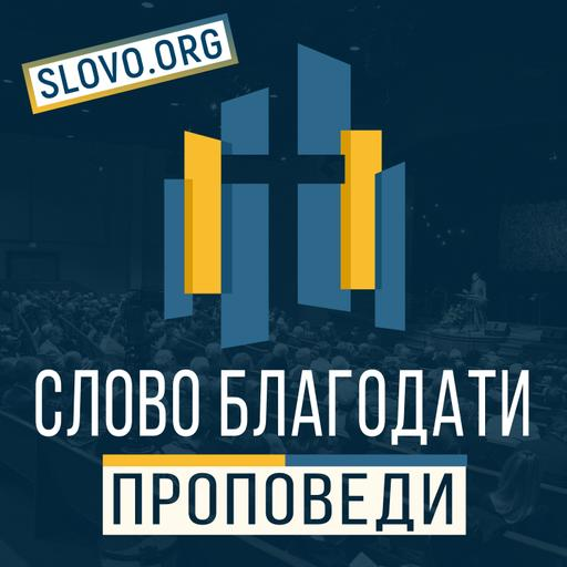 "Проповеди церкви ""Слово благодати"" [slovo.org]"
