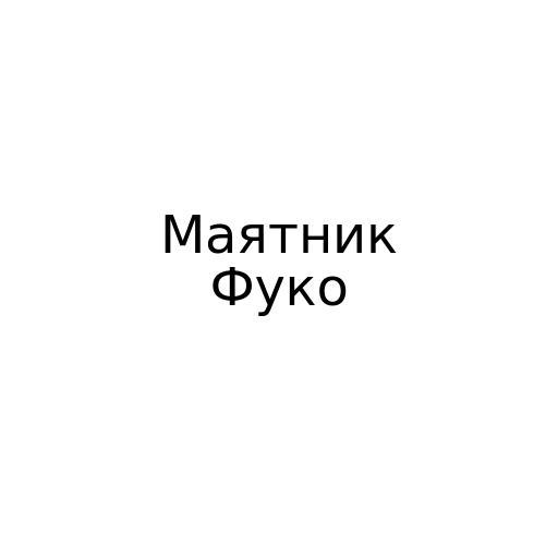 Маятник Фуко