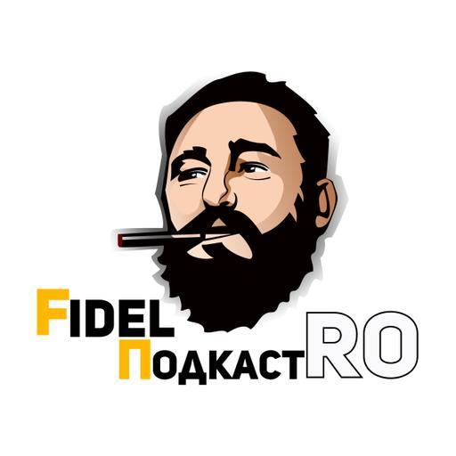 ФидельПодкастро