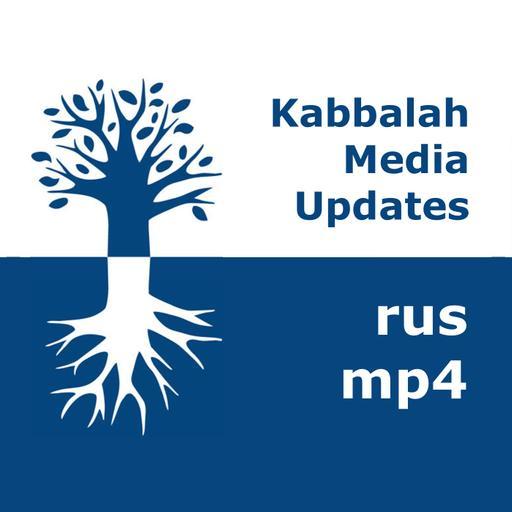 Каббала Медиа | mp4 #kab_rus