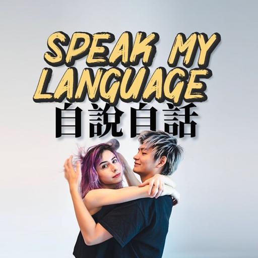 自说自话 Speak My Language
