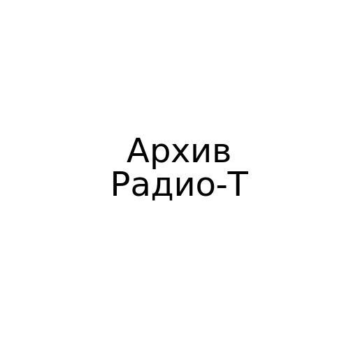 Архив Радио-Т
