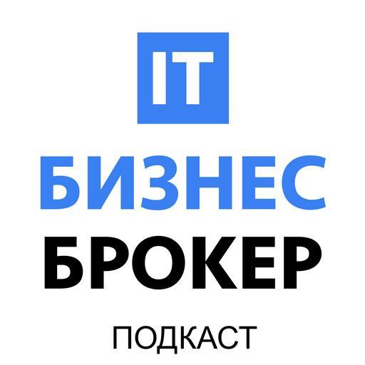 IT Бизнес Брокер: как покупать, развивать и продавать IT-бизнесы