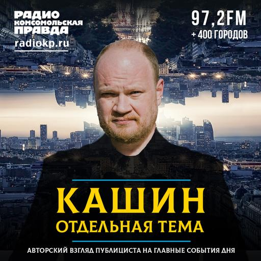 Олег Кашин: Мы как цивилизация должны свысока наблюдать за происходящим в США. Заигрались они в советскую власть
