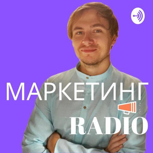 Маркетинг Радио: теория и практика от лучших маркетологов мира