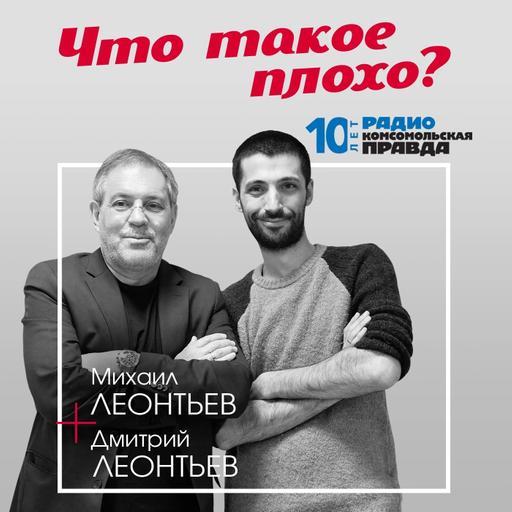 Михаил Леонтьев: Всю правду по катастрофам и в Донбассе, и в Иране американцы знают. Но правда по Донбассу им не нравится