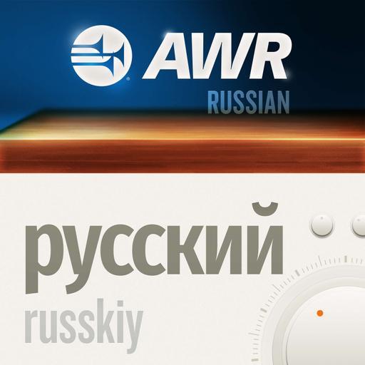 AWR - Адвентистское всемирное радио