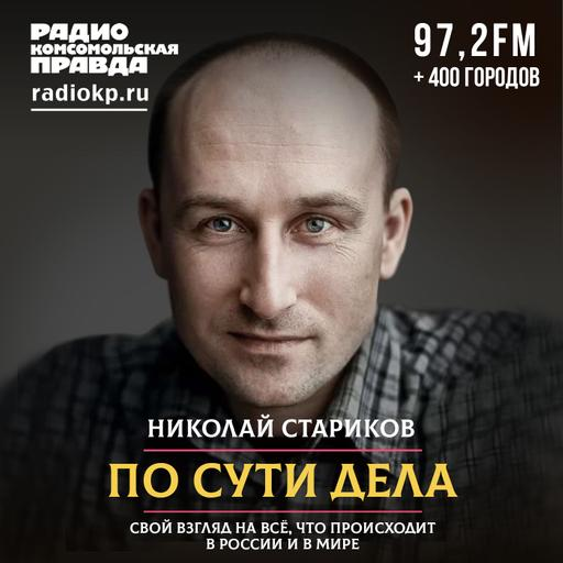 Николай Стариков: Россию пытаются задушить «Кольцом Анаконды»