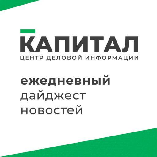 Kapital.kz