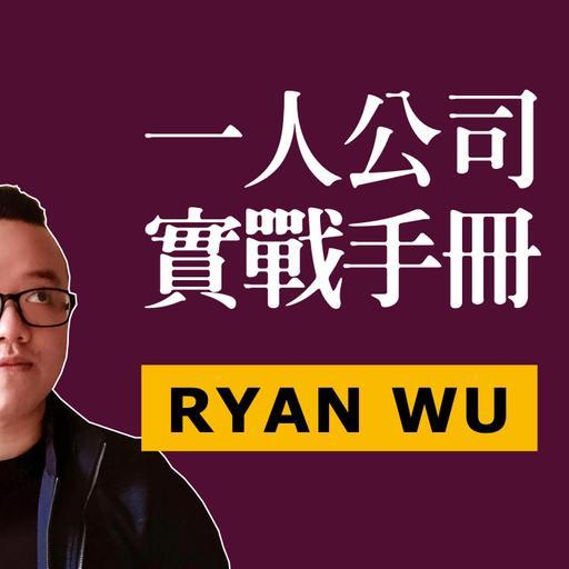 一人公司實戰手冊   Ryan Wu