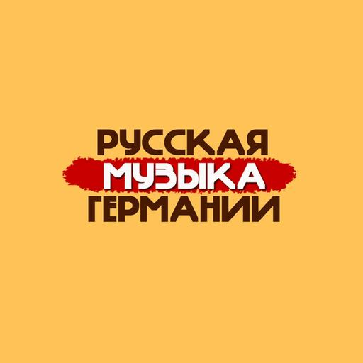 Русская Музыка Германии (РМГ)