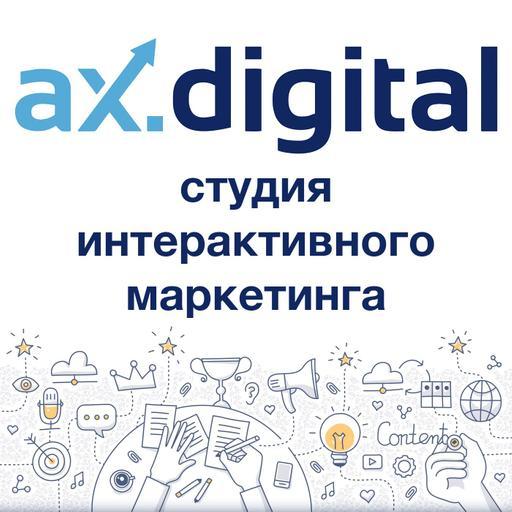 Ax Digital. Маркетинг. Конверсия сайта. Акс Диджитал.