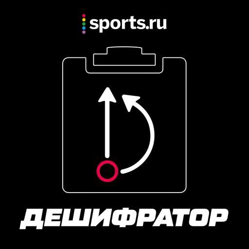Трейлер нового тактического подкаста от Sports.ru