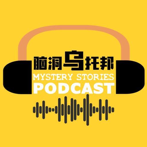 脑洞乌托邦 Mystery Stories Podcast