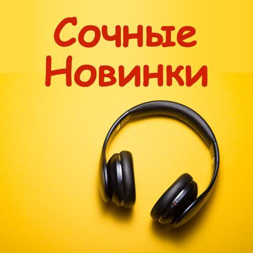 """Авторский подкаст """"Сочные новинки"""""""
